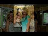 «Девичник» под музыку Девишник (2010) - За подруг!!!! Хах веселенькая!. Picrolla